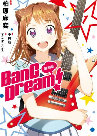 BanG Dream!.jpg